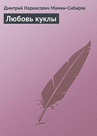 Дмитрий Мамин-Сибиряк -Любовь куклы