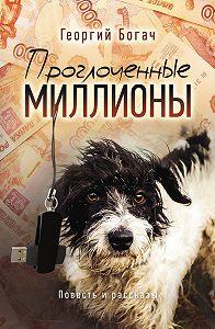 Георгий Богач - Проглоченные миллионы (сборник)