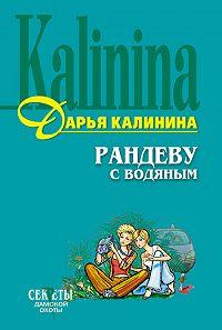 Дарья Калинина -Рандеву с водяным