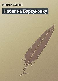 Михаил Кузмин -Набег на Барсуковку