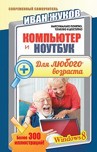 Иван Жуков -Компьютер и ноутбук для любого возраста