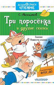 Сергей Михалков -Три поросёнка и другие сказки