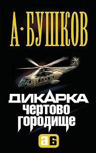 Александр Бушков -Дикарка. Чертово городище