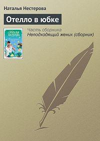 Наталья Нестерова -Отелло в юбке