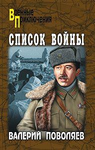 Валерий Поволяев - Список войны (сборник)