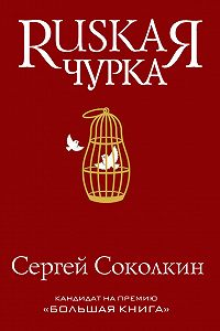 Сергей Юрьевич Соколкин -Rusкая чурка