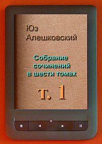 Юз Алешковский -Собрание сочинений вшести томах