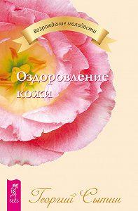 Георгий Николаевич Сытин -Оздоровление кожи