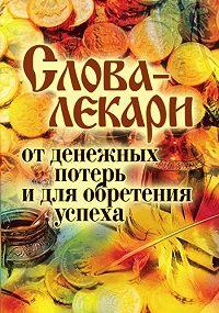 Елена Исаева -Слова-лекари от денежных потерь и для обретения успеха