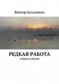 Виктор Кузьменко - Редкая работа