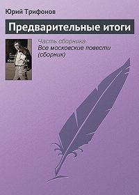 Юрий Трифонов -Предварительные итоги
