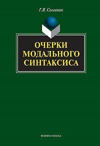 Григорий Яковлевич Солганик, Григорий Солганик - Очерки модального синтаксиса. Монография