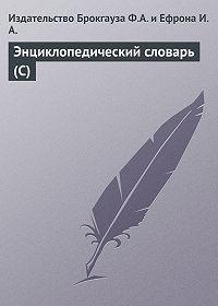 Издательство Брокгауза Ф.А. и Ефрона И.А. -Энциклопедический словарь (С)