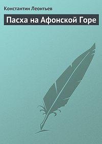 Константин Леонтьев -Пасха на Афонской Горе