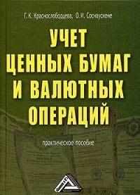 Галина Краснослободцева -Учет ценных бумаг и валютных операций