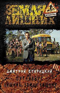 Дмитрий Старицкий -Путанабус. Лишние Земли лишних