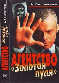 Андрей Константинов -Дело профессора Заслонова