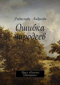 Радаслава Андреева - Ошибка чародеев