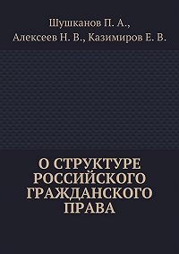 Павел Шушканов -Оструктуре российского гражданского права
