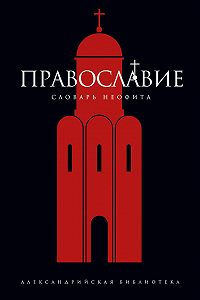 Юрий Булычев -Православие. Словарь неофита