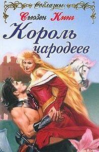 Сьюзен Кинг -Король чародеев