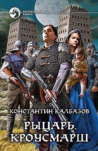 Константин Калбазов -Рыцарь. Кроусмарш
