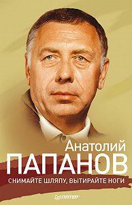 Ю. Крылов -Анатолий Папанов. Снимайте шляпу, вытирайте ноги