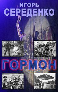 Игорь Середенко -Гормон