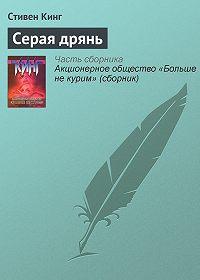 Стивен Кинг - Серая дрянь