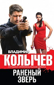 Владимир Колычев - Раненый зверь