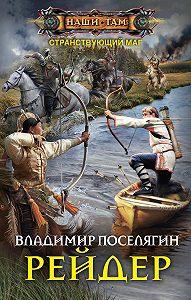 Владимир Геннадьевич Поселягин -Рейдер