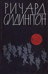 Ричард Олдингтон -Повержена в прах