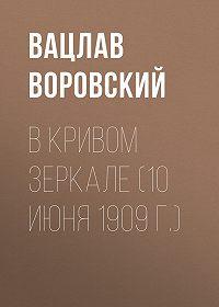 Вацлав Воровский -В кривом зеркале (10 июня 1909 г.)