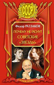 Федор Раззаков - Почему не гаснут советские «звезды»