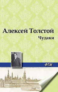 Алексей Толстой -Чудаки