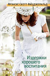 Френсис Фицджеральд - Издержки хорошего воспитания (сборник)