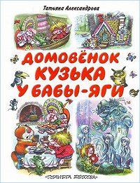 Татьяна  Александрова - Кузька у Бабы-Яги