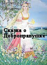 Елизавета Матвеева -Сказка о Добронравушке