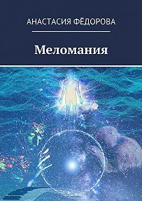 Анастасия Фёдорова -Меломания