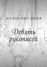 Владимир Попов -Девять рукописей