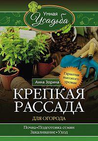 Анна Зорина -Крепкая рассада для огорода. Гарантия высокого урожая