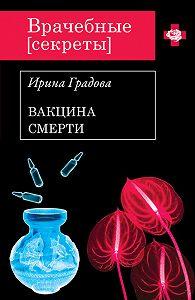Ирина Градова - Вакцина смерти
