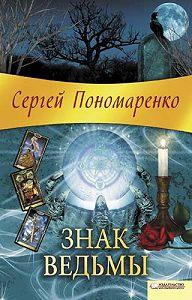 Сергей Пономаренко -Знак ведьмы