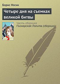Борис Носик -Четыре дня на съемках великой битвы
