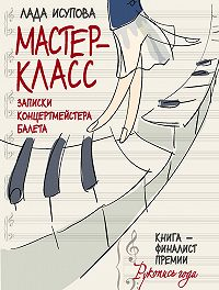 Лада Исупова - Мастер-класс. Записки концертмейстера балета