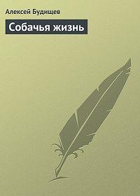 Алексей Будищев - Собачья жизнь