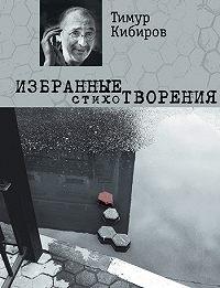 Тимур Кибиров -Избранные стихотворения