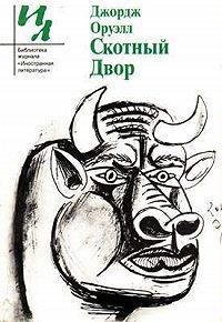 Джордж Оруэлл -Сборник рассказов, эссе, статей