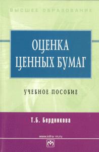 Татьяна Борисовна Бердникова -Оценка ценных бумаг: учебное пособие
