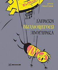 Артур Гиваргизов -Записки выдающегося двоечника